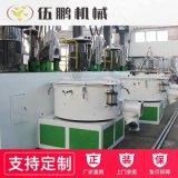 江蘇廠家直銷高混機 SHR高速混合機 100L高速混合機 大中小型