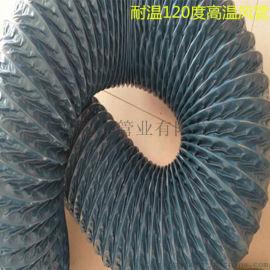 尼龙纤维布风管 耐高温工业尼龙布风管 任意伸缩抗撕裂尼龙布排风管