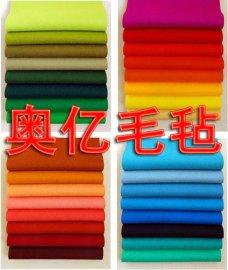 奥亿牌多用途彩色羊毛毡(AY-C01)