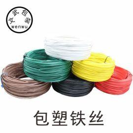 铁芯扎线带捆绑线材电器配件 葡萄扎丝 包塑铁丝户外电缆葡萄枝条