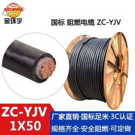 金环宇电缆 ZC-YJV 50平方 国标 阻燃单芯yjv电力电缆 铜芯