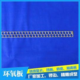 灯具光环压板 射灯绝缘隔离 环氧板 厂家定制加工