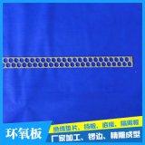 燈具光環壓板 射燈絕緣隔離 環氧板 廠家定製加工