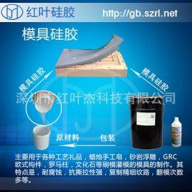 陶瓷工艺品模具硅胶矽利康
