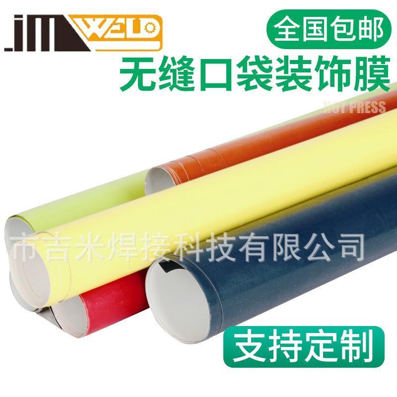 直銷供應 無縫口袋裝飾膜 裝飾膜膠帶配件 膠帶配件批發