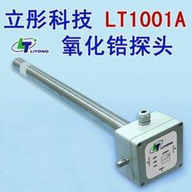 氧化锆探头(LT1001A)