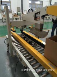 包装流水线中自动折盖封箱机  生产厂家制造