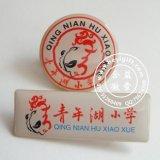 北京青年湖小學徽章