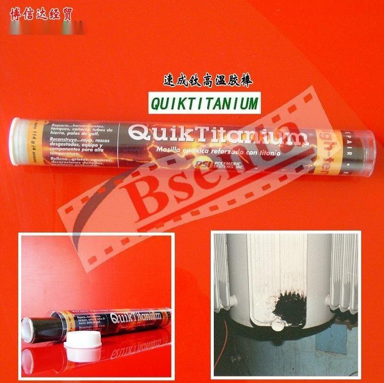 正品普施高温修补胶棒 进口高温修补胶棒 代理高温修补胶棒