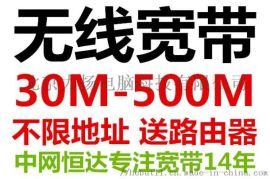北京安装宽带 北京安装无线宽带 办公室安装宽带 写字楼安装宽带 北京安装5G宽带