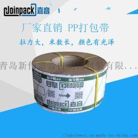 厂家直销机用打包带 PP环保打包带