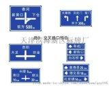 天津市塘沽区道路交通标牌制作安装安全指示牌厂家