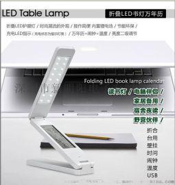 折叠护眼充电LED台灯-710