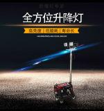 月底衝業績-多功能移動照明車