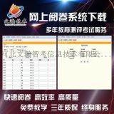 武胜县联考阅卷系统厂家 教育阅卷系统价格