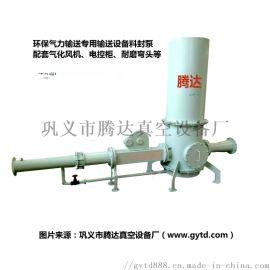 环保料封泵 腾达LFB200气力输送泵 干粉输送泵