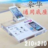 苹果iPhone6手机亚克力底座 ,手机14*19cm豪华水晶底座