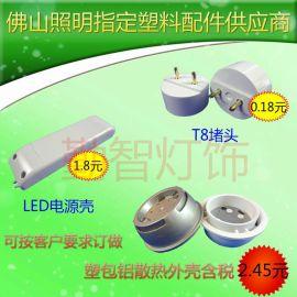 塑包铝散热外壳 led塑包铝外壳 塑包铝散热器 塑料散热外壳