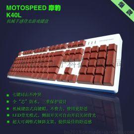 摩豹K40l背光机械手感游戏键盘台式笔记本USB有线键盘游戏键盘