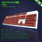摩豹K40l背光機械手感遊戲鍵盤臺式筆記本USB有線鍵盤遊戲鍵盤