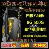 高端遊戲電腦配置獨顯組裝4核主機8G/1T高端遊戲電腦配置推薦