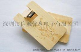 木头卡片U盘 木质名片USB 创意礼品 个性化随身碟定制