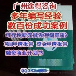 广州氢化石油树脂项目社会稳定风险评估报告