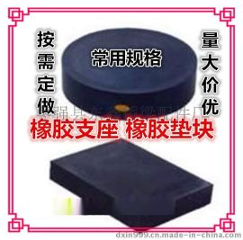 衡水 公路桥梁橡胶支座 圆形矩形橡胶垫块 专业按需定做