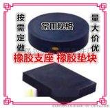 衡水 公路橋樑橡膠支座 圓形矩形橡膠墊塊 專業按需定做