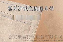 嘉兴棉布输送带 耐高温帆布输送带