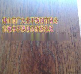 广东304不锈钢彩色木纹板高仿大红酸枝钢板出售0.6*4*8