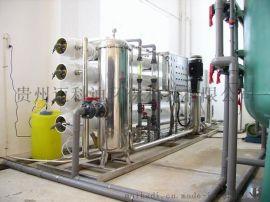 反渗透水处理设备,反渗透纯净水制取装置,纯化水处理系统,贵州水处理设备