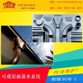 杭州彩铝天沟落水系统/金属彩铝雨落水系统15257166126