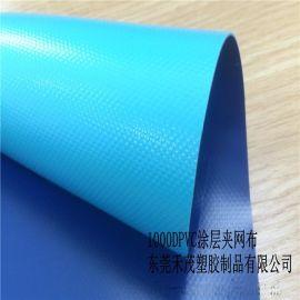1000DPVC涂层夹网布 PVC基布 手提包 箱包手袋 水上用品 防水袋 环保防水 抗皱 抗紫外线 耐寒