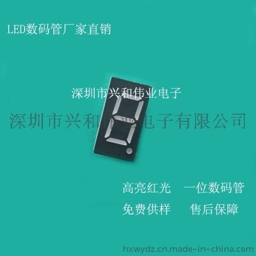 单位数码管 0.36寸一位数码管 LED数码管厂家