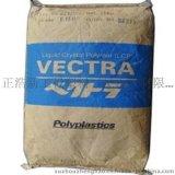長期供應 LCP/日本寶理/E473i/注塑級/塑膠原料