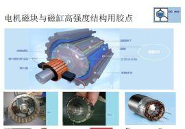 高强度耐高温电机磁块粘接胶,电机胶,马达胶,结构胶