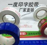 印字封箱膠帶 一度膠帶