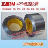 3M 425铝箔胶带|3M自粘性铝箔胶带模切广东批发