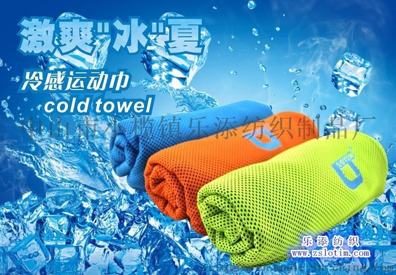 廠家定製降溫吸汗消暑神器,戶外健身吸汗冷感運動巾, 廠家定製冷感運動巾