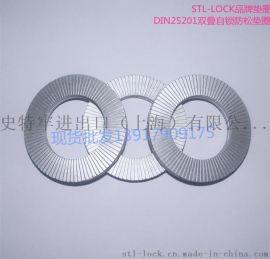 进口材料DIN25201双叠自锁防松垫圈 锁紧垫片