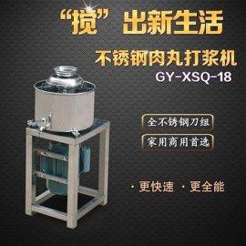 小型家用肉丸机 家里做肉丸的机器 全不锈钢大马力肉丸机