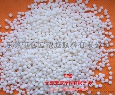 供應軟膠TPE塑料(無毒注塑型TPE材料)比重輕