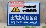 新疆驾校标志牌制作厂家