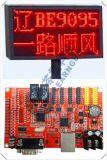 车位余量显示屏带语音播报用于智能车牌识显示屏上