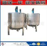花露水攪拌罐/驅蚊液加熱攪拌桶/蚊香液分散機/驅蚊水加熱攪拌桶