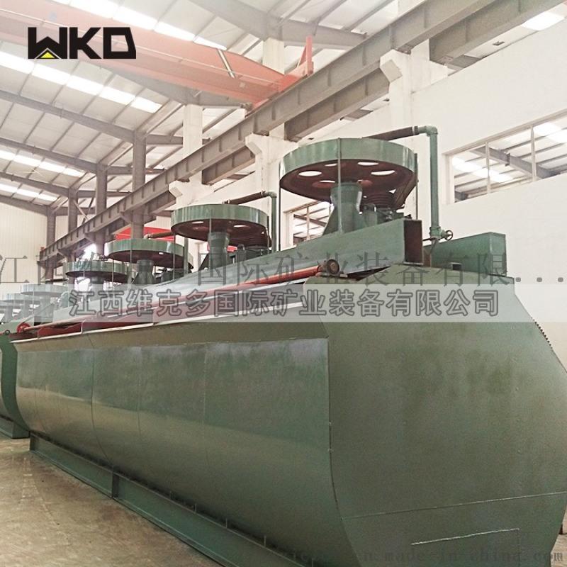 選礦浮選機 自吸式浮選機 XJK浮選機型號