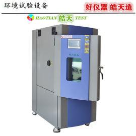 触摸屏恒温恒湿试验箱225L电器台式恒温恒湿试验箱