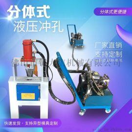 便携式液压分体式冲孔机 方管圆管防盗网冲孔机
