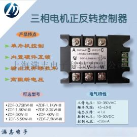 三相电机正反转模块 固态继电器 控制器4KW直流控交流